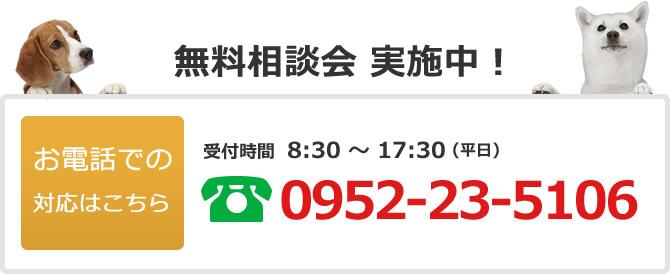 電話でのお問い合わせは0952-23-5106